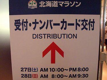 hokkaido2011.jpg